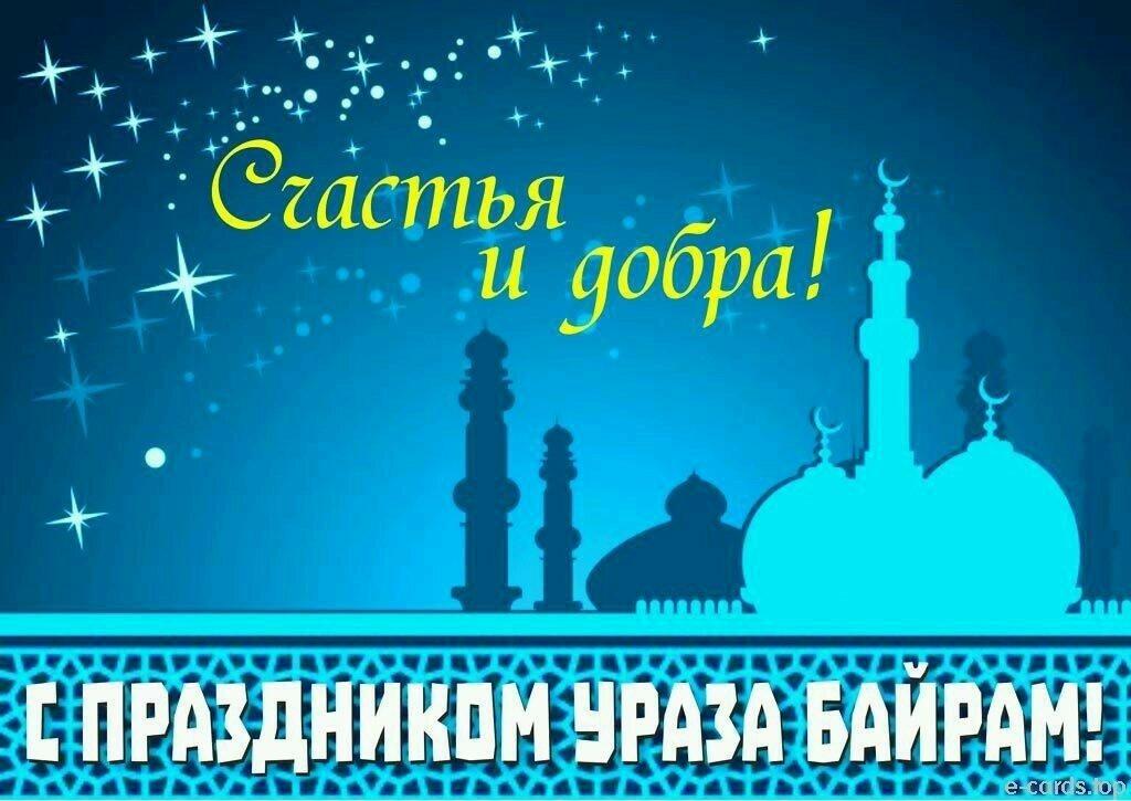 Открытки на татарские праздники