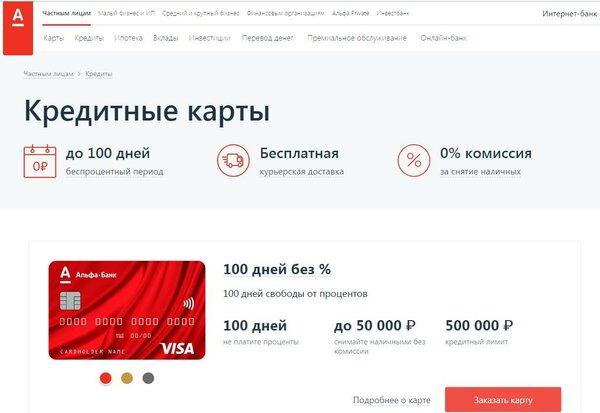 альфа банк уфа личный кабинет онлайн