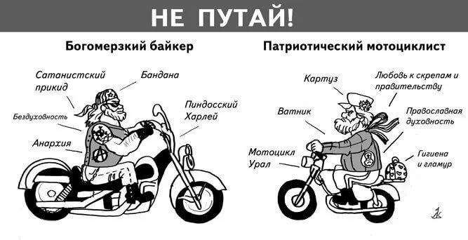 картинка какой ты мотоциклист постоянно