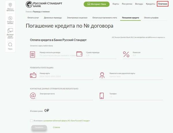 ргс банк оплатить кредит онлайн займер первый займ 0