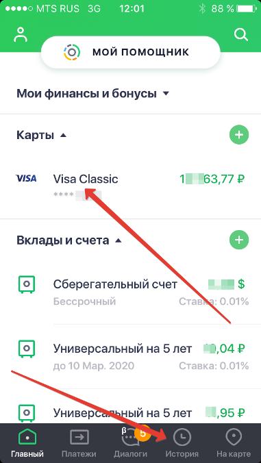 как подать заявку на кредит в сбербанке онлайн в мобильном приложении получить код карты яндекс на сайт