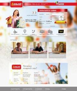 Найти онлайн банк и скачать на телефон