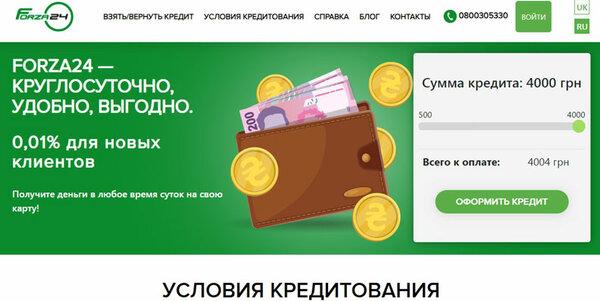 сбербанк уфа кредит онлайн заявка