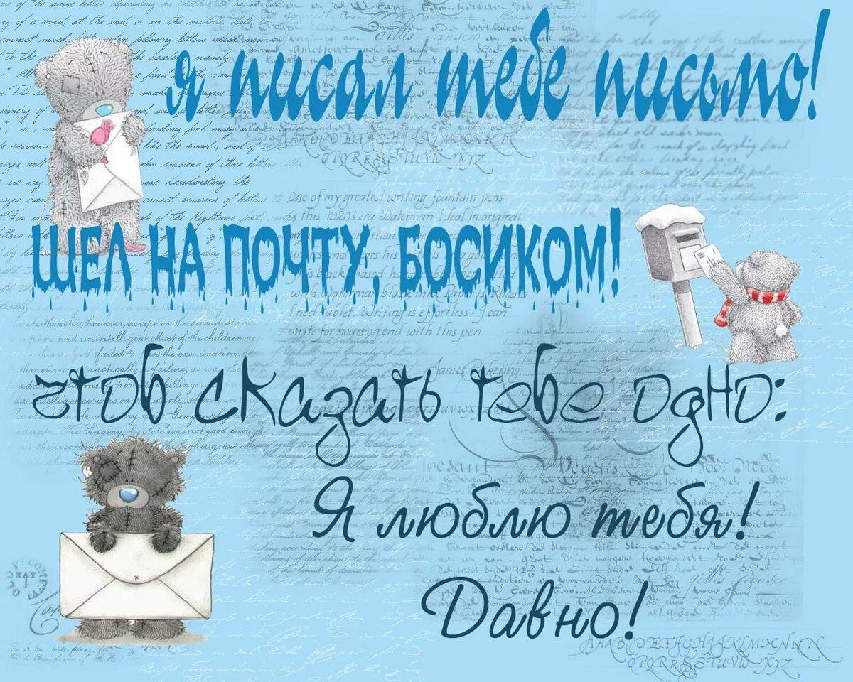 Днем, письмо открытка любимой