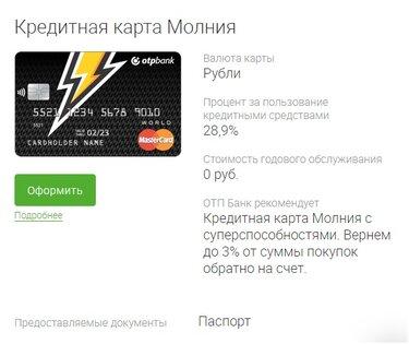 Отп банк заявка на кредитную карту с решением онлайн