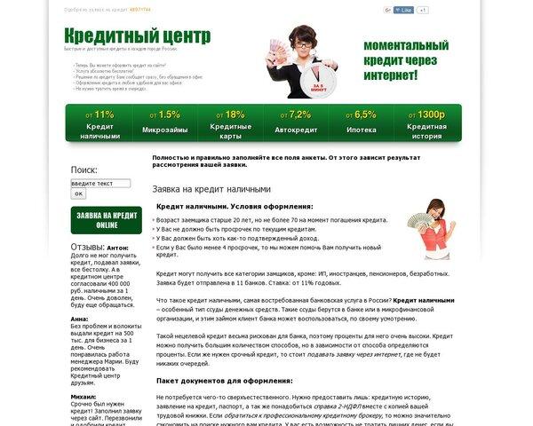 Кредит онлайн заявка смоленск инвестирую 500 долларов