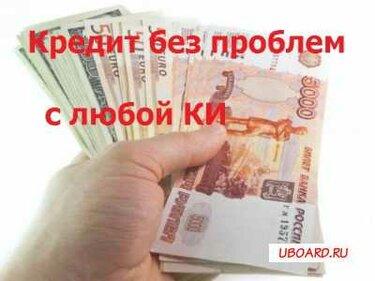 деньги с плохой кредитной историей и просрочками в москве где занять денег в новосибирске
