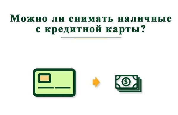 ренессанс кредит где снять без комиссии где взять деньги в кредит