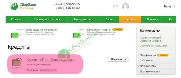 оплата через альфа банк онлайн