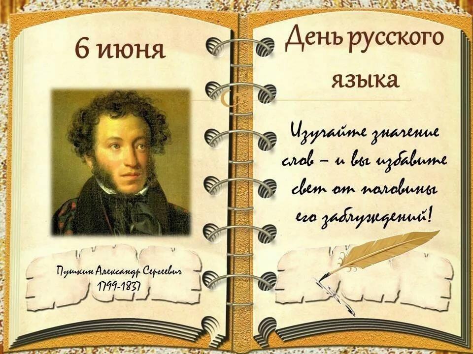 Открытки о русском языке, летием внучки
