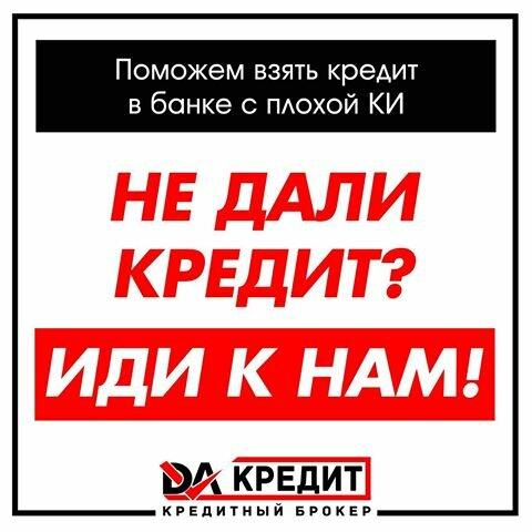Свердловская область) с низкой процентной ставкой и плохой кредитной историей.