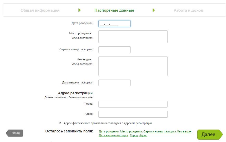 Заявка на кредит наличными в Ренессанс Кредит