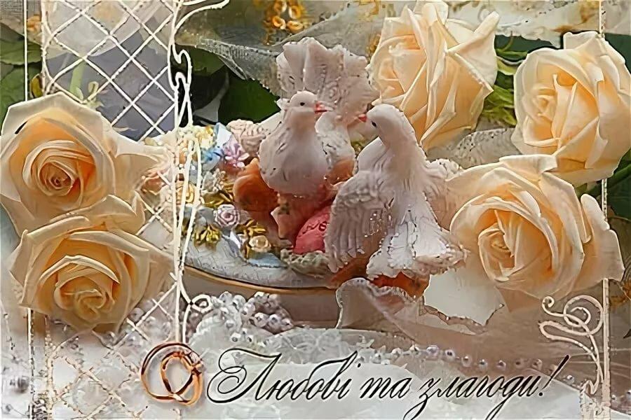 Лет мужчине, открытка с днем свадьбы на украинском языке