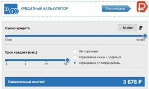 как оплатить кредит русфинанс банка через сбербанк онлайн мобильный
