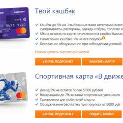 Как взять кредитную карту с плохой кредитной историей в волгограде