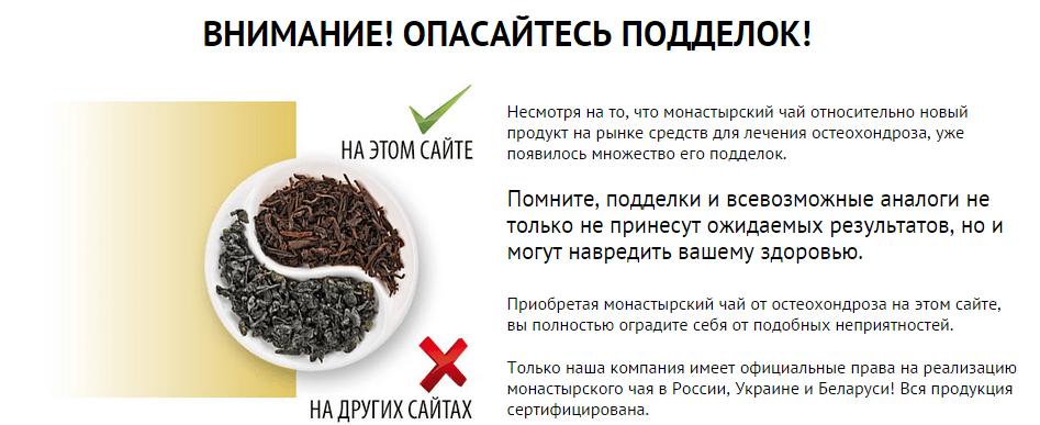 Монастырский чай от остеохондроза в Туркестане
