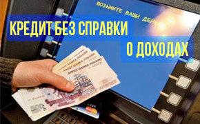 Взять кредит с просрочками в санкт петербурге как получить кредит за 1 день