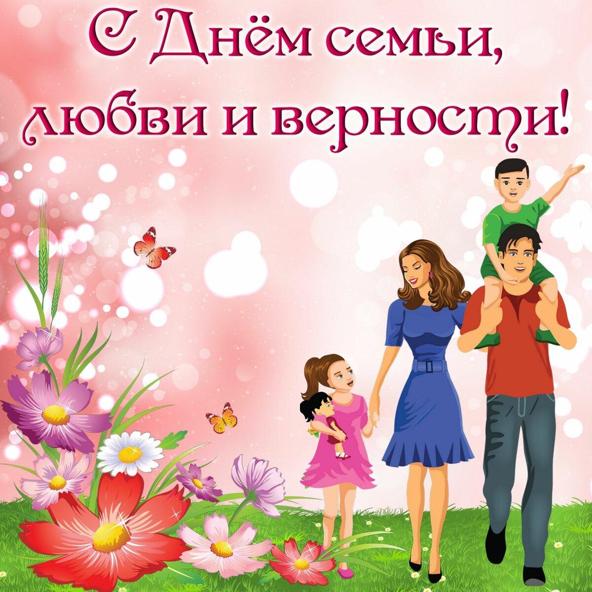 Красивые открытки с семьей, днем