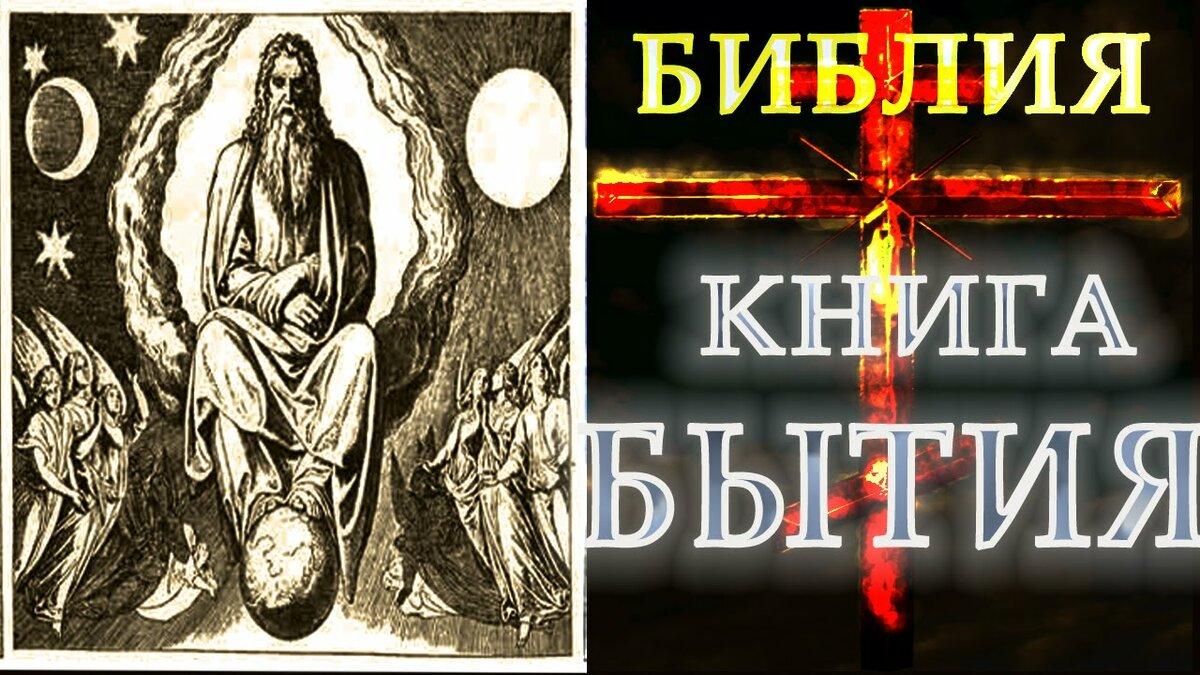 Библия в картинках бытие