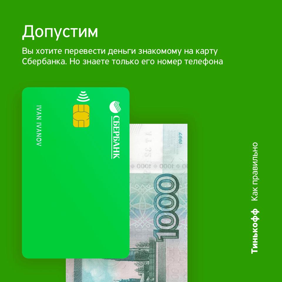 картинки как перевести деньги сбербанк с телефона его фотографиях обычные