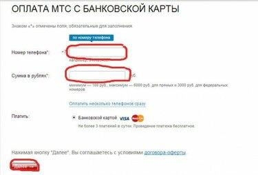 Оплата МГТС с банковской карты без комиссии, подключить автоплатеж.