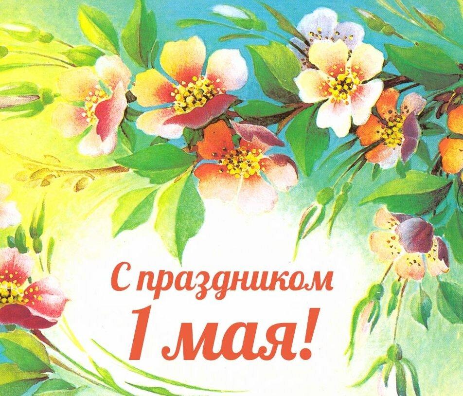 Самым красивым, картинки к 1 мая красивые