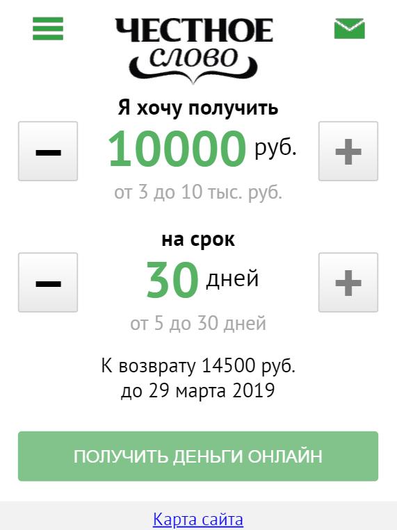 Онлайн займ 10000 без процентов