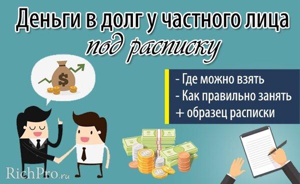 займы под расписку в северодвинске в долг до зарплаты пермь