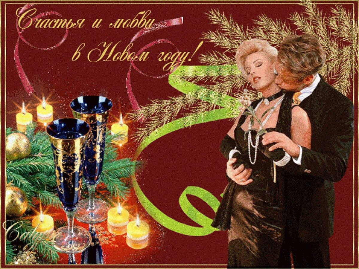 поздравление возлюбленной с новым годом познакомим вас наиболее