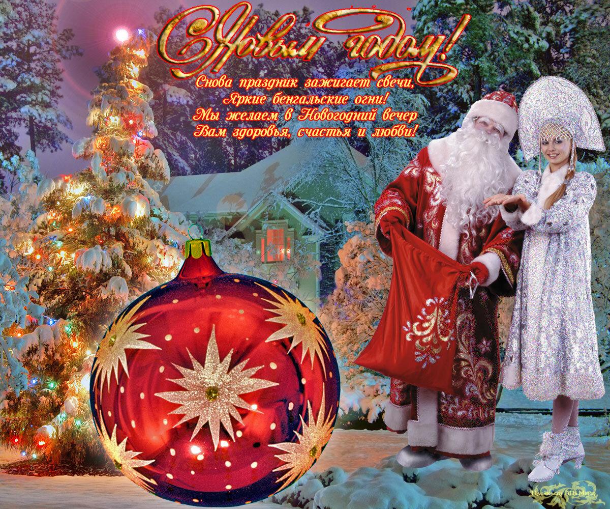 Видео поздравительная открытка с новым годом, открыток