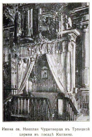 старое колпино фото церкви
