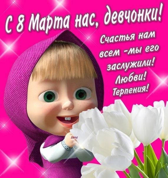 Поздравления с 8 марта девочки, интересные открытки