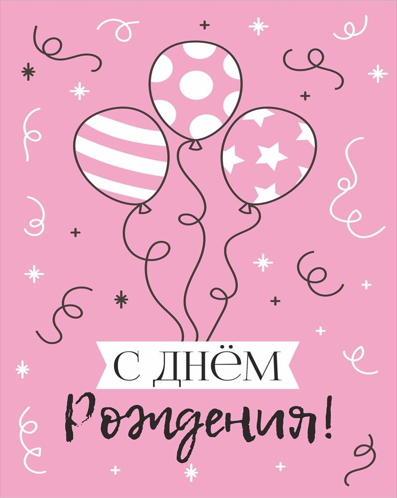 Стильные открытки с днем рождения девушке дочери