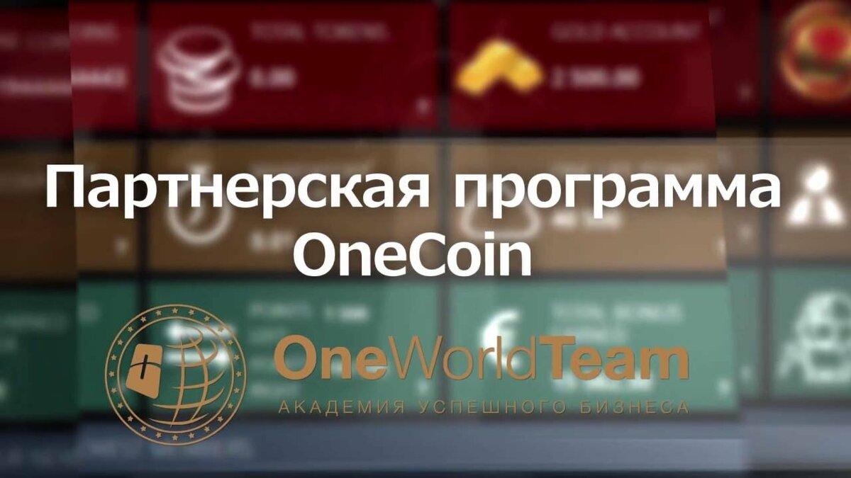 Успели заработать сами на продажи своей валюты на фондовой бирже Тогда время подключить Партнерскую программу OneCoin и увеличить свой электронный кошелек Это видео  наглядная инструкция по
