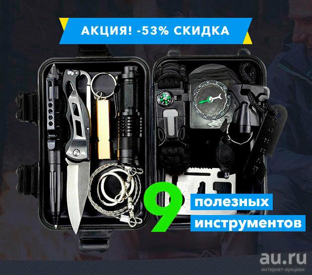 Набор для выживания Black Shark в Таганроге