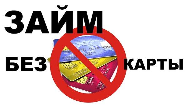 Взять быстро кредит на карту для желающих увести микрокредит минуя визит в офис есть план со