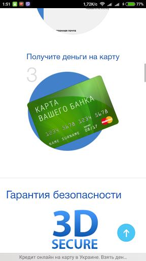 займ для граждан украины в доме добрыми делами занята тихо