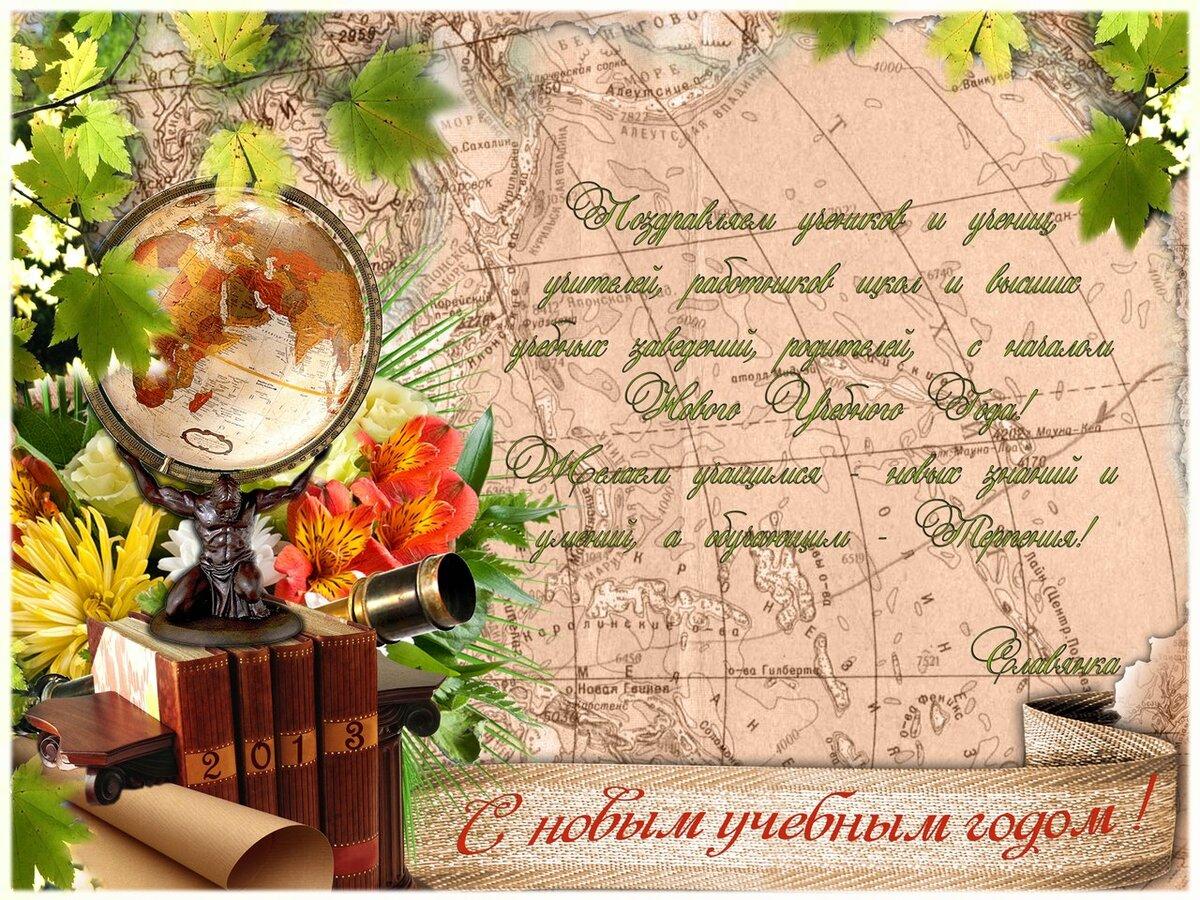 Учебная открытка
