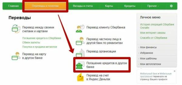 хоум кредит онлайн интернет взять займ на карту родственника с одобрением