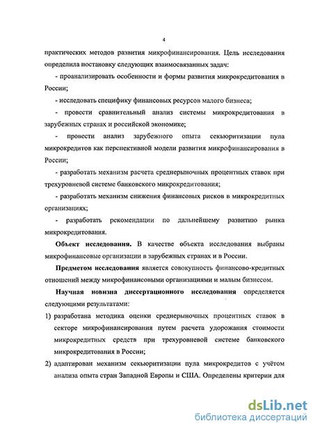 Банки россии микрокредит iphone 6s кредит онлайн