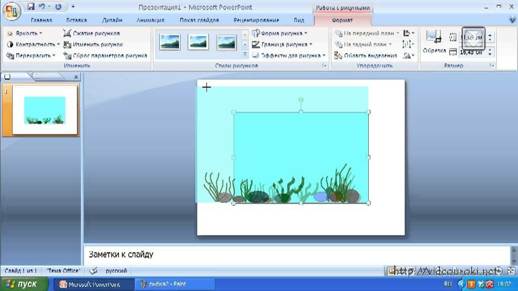 Сделать элемент, как сделать картинку которая двигается в презентации