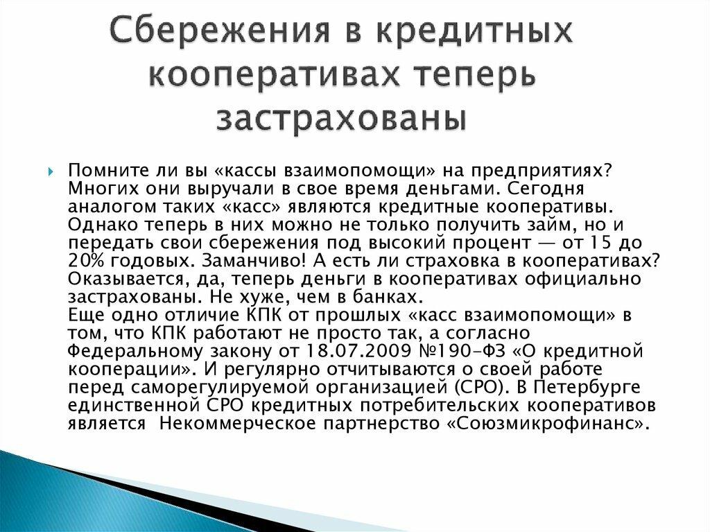 фз о кредитных потребительских кооперативах