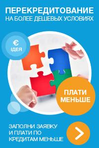 аваль кредиты наличными100 одобрение кредита с плохой кредитной историей украина