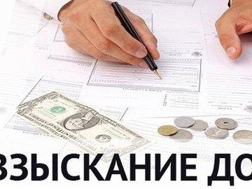 взыскание долга по договору займа очень срочно нужен кредитный донор