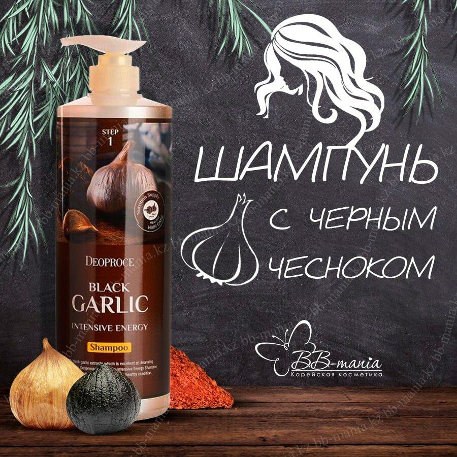 Черный чеснок для защиты и роста волос в Шелехове