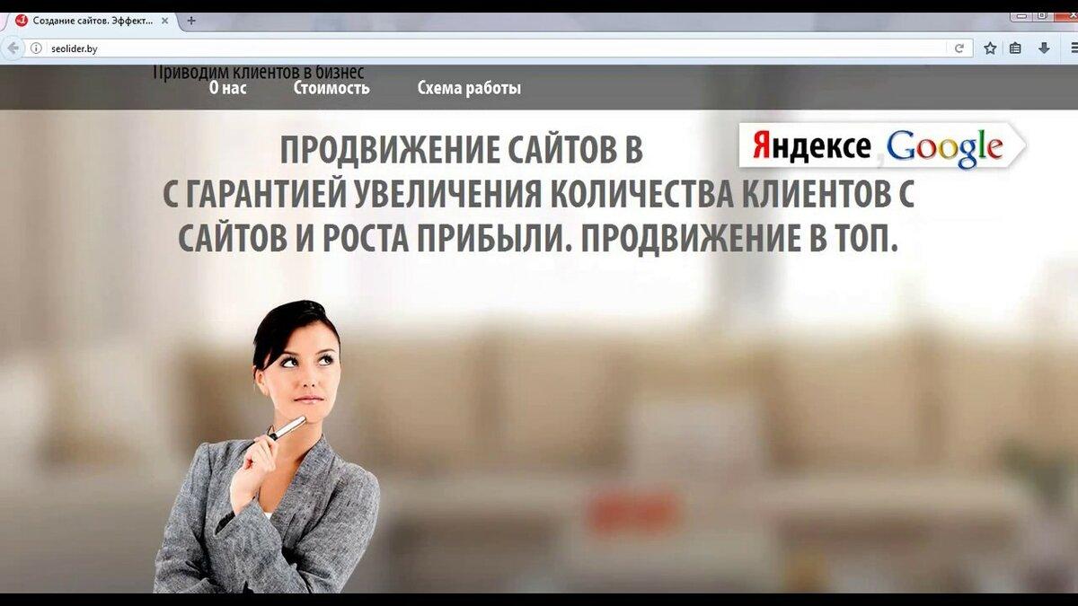 Создание и раскрутка сайта минск программы для ipad для создания сайтов