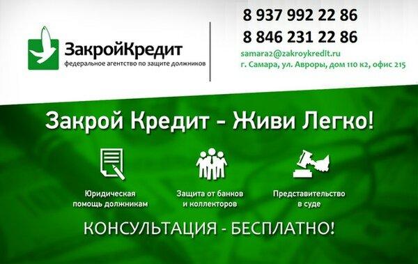 Русский капитал кредит