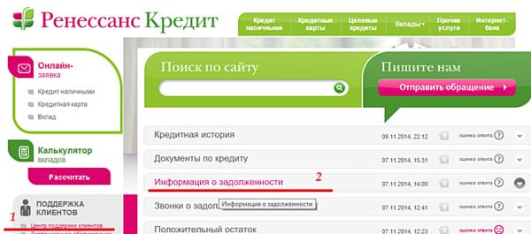 ренессанс банк онлайн калькулятор