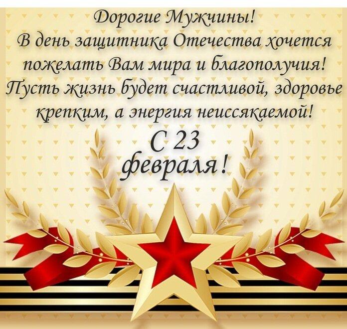 мир позитива поздравления с 23 февраля то