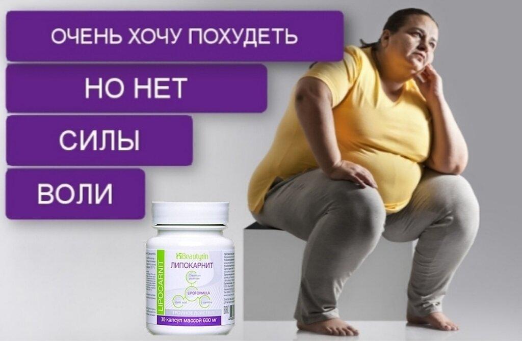 Хочу сбросить вес но нет силы воли